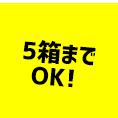 5個までOK!