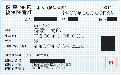 健康保険証(現住所記載・マスキング済・両面)