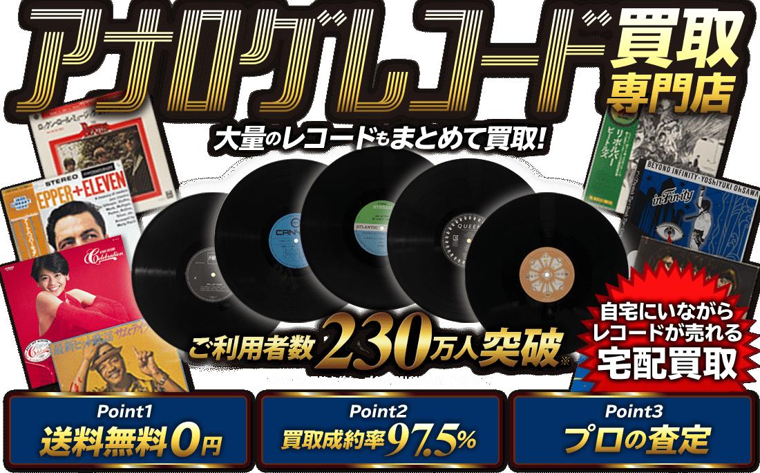 レコード買取専門店Bee Records