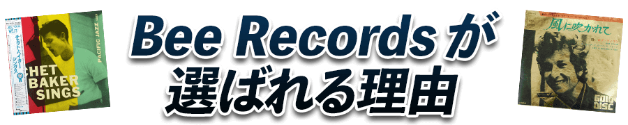 Bee Recordsが選ばれる理由