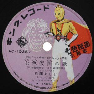 近藤よし子「七色仮面の歌」SP(10インチ)King Records(AC-10367)