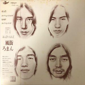 はっぴいえんど「風街ろまん」LP(12インチ)/URC(URG-4009)