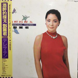テレサ・テン(鄧麗君)「酒醉的探戈 」LP(12インチ)/Taurus(28TR-2134)