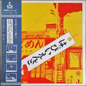 はっぴいえんど「はっぴいえんど」LP(12インチ)/URC(URL-1015)