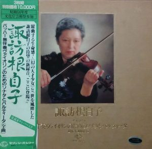諏訪根自子 / バッハ / 無伴奏ヴァイオリン・ソナタとパルティータ全曲(国内盤 / 3LP Box)