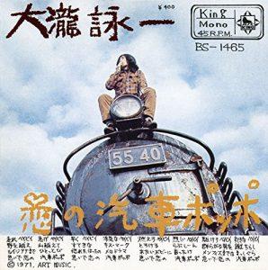 大瀧詠一「恋の汽車ポッポ」EP(7インチ)/King Records(BS-1465)