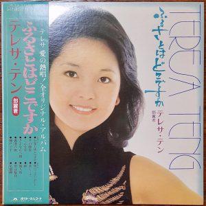 テレサ・テン(鄧麗君)「ふるさとはどこですか」LP(12インチ)/Polydor(MR 3048)
