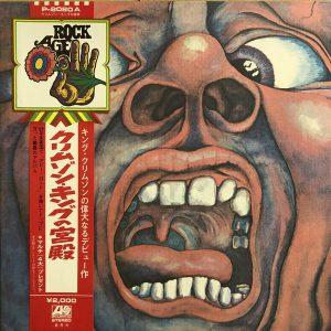 King Crimson(キング・クリムゾン)「In The Court Of The Crimson King(クリムゾン・キングの宮殿)」LP(12インチ)/Atlantic(P-8080A)