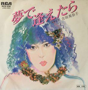 吉田美奈子「夢で逢えたら / ラスト・ステップ」EP(7インチ)/RCA(RVS-536)