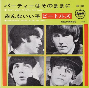 The Beatles(ビートルズ)「I Don't Want To Spoil The Party / Everybody's Trying To Be My Baby(パーティーはそのままに/みんないい子)」EP(7インチ)/Apple Records(AR-1195)