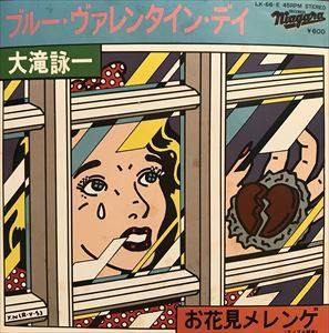 大瀧詠一「ブルー・ヴァレンタイン・デイ/お花見メレンゲ」EP(7インチ)/Niagara Records(LK-66-E)