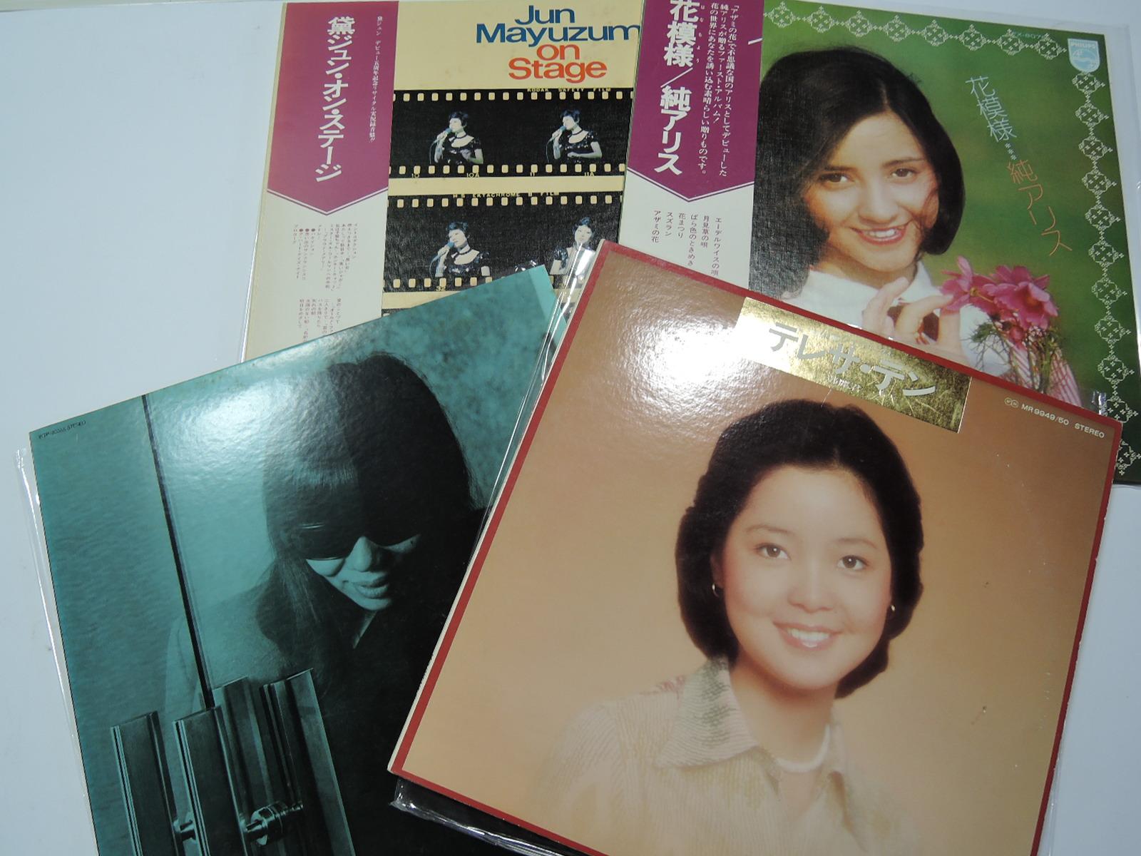 テレサ・テンなど歌謡曲のレコードを買取